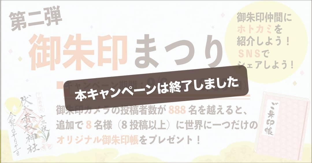 """""""夏の御朱印まつりアイキャッチ"""""""