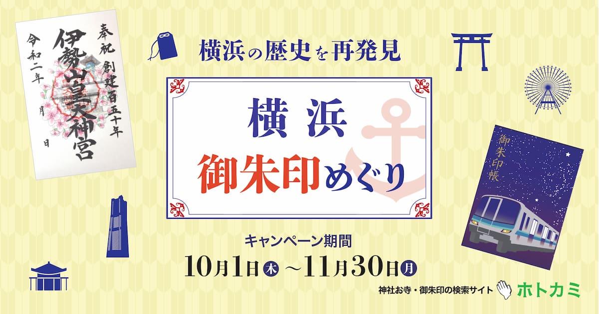 【公式】横浜御朱印めぐり
