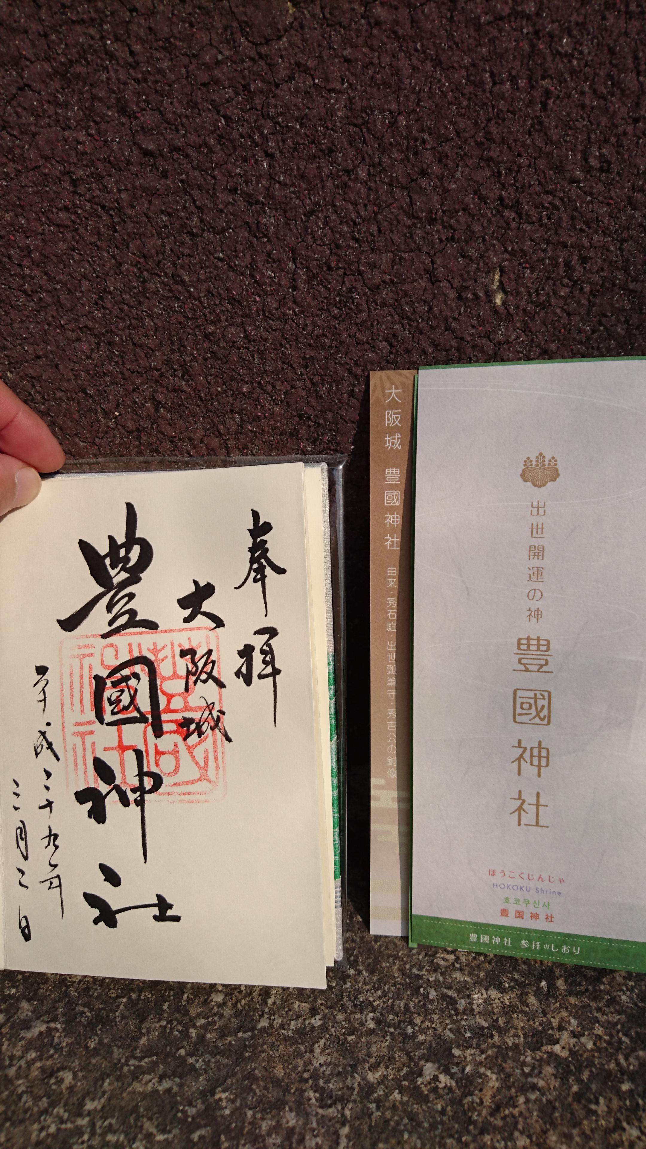 豊國神社の授与品その他