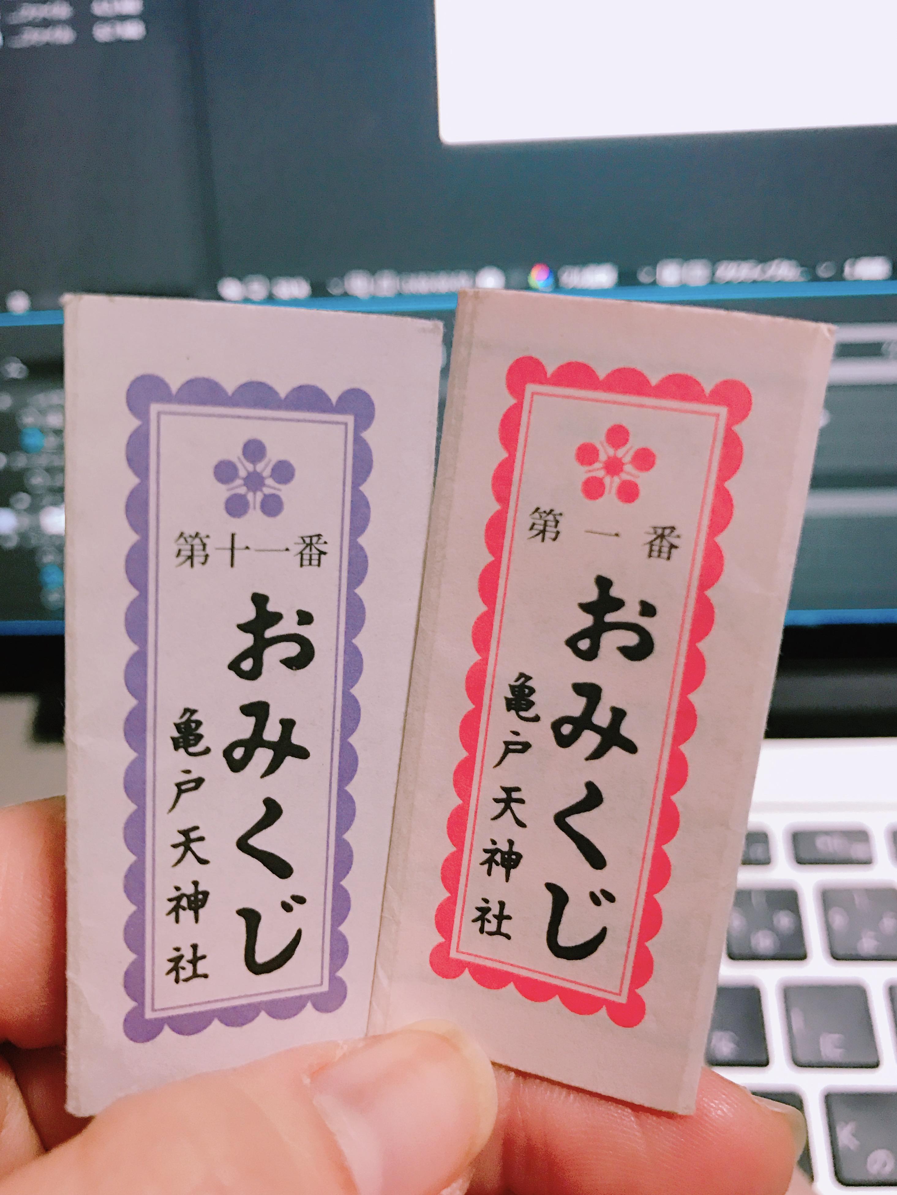 亀戸天神社のおみくじ