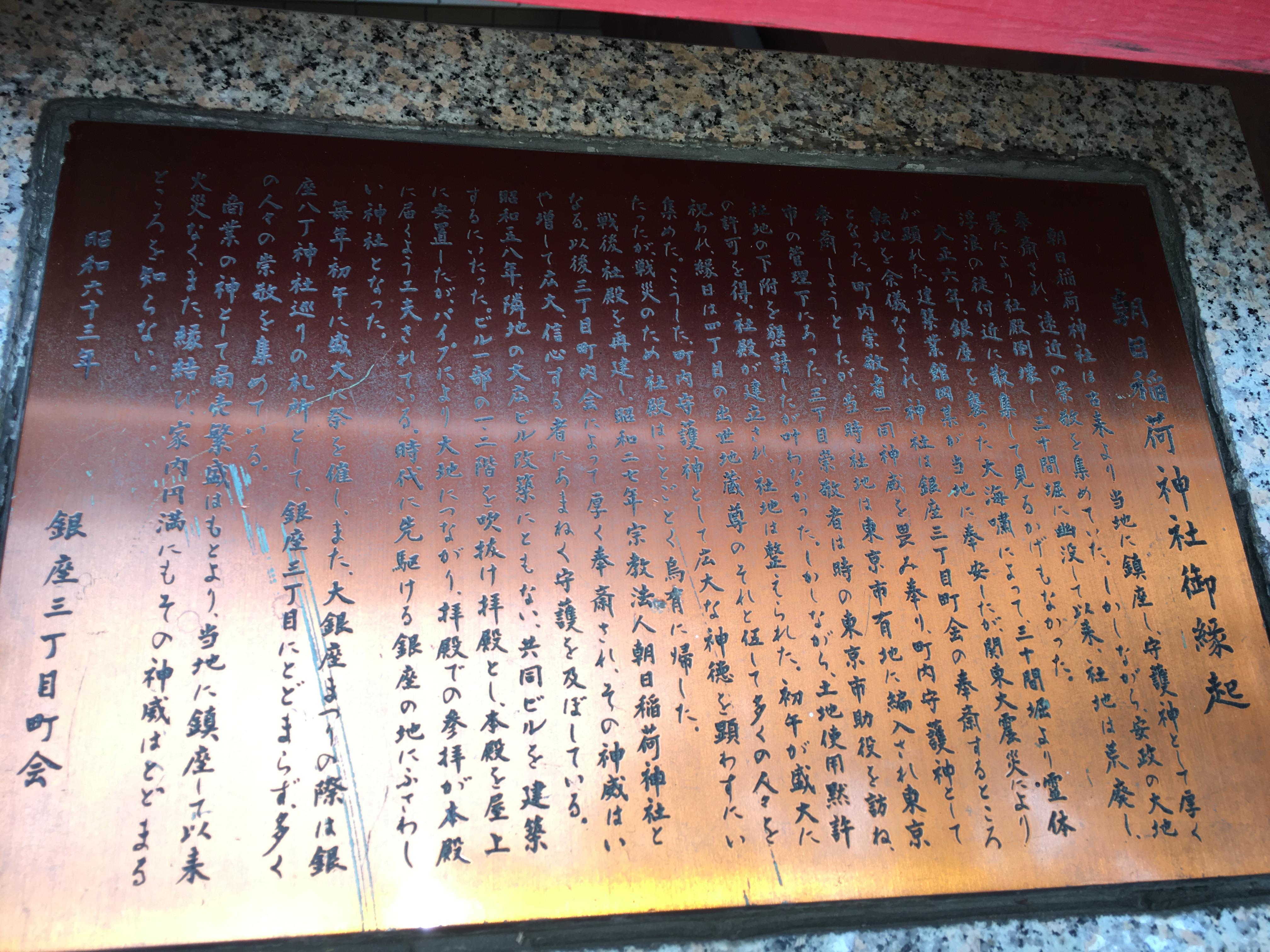 朝日稲荷神社の歴史