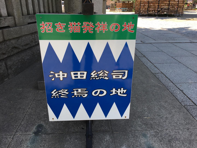 今戸神社の建物その他