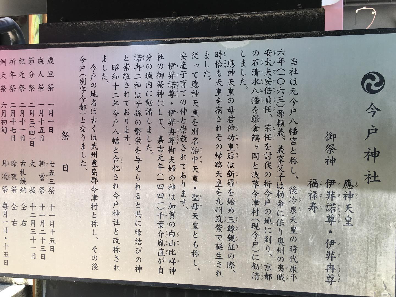 今戸神社の歴史