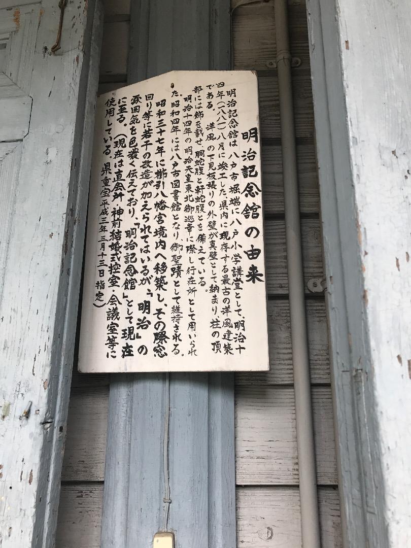 櫛引八幡宮の境内・文化財