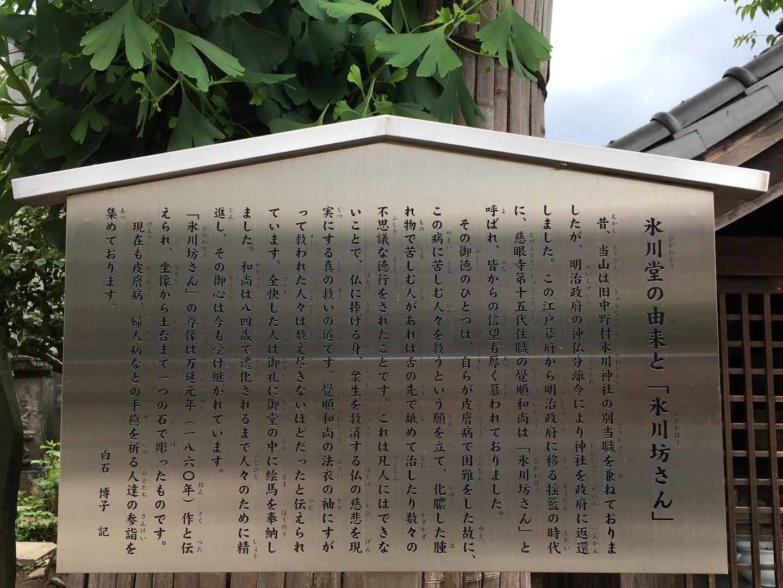 慈眼寺の歴史
