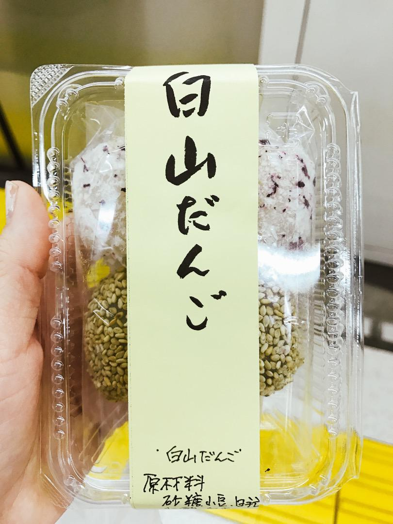 白山神社の食事