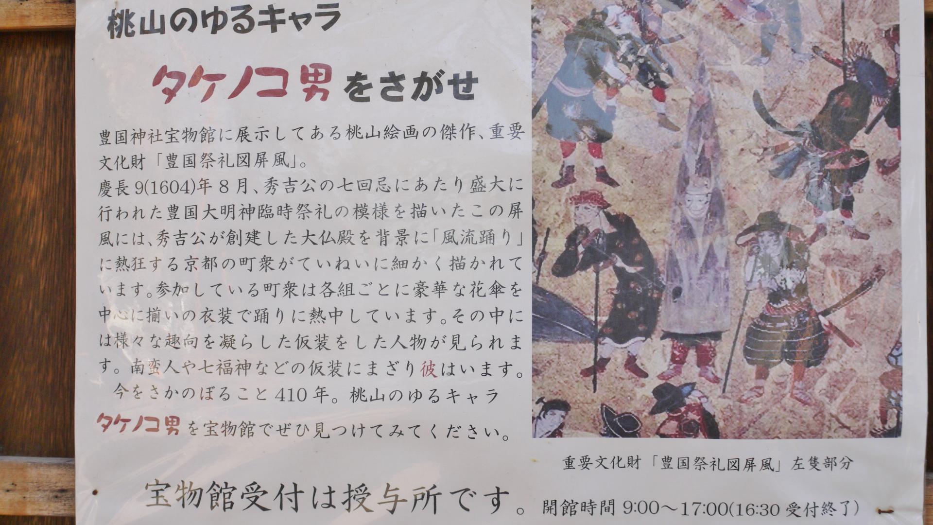 豊国神社の歴史