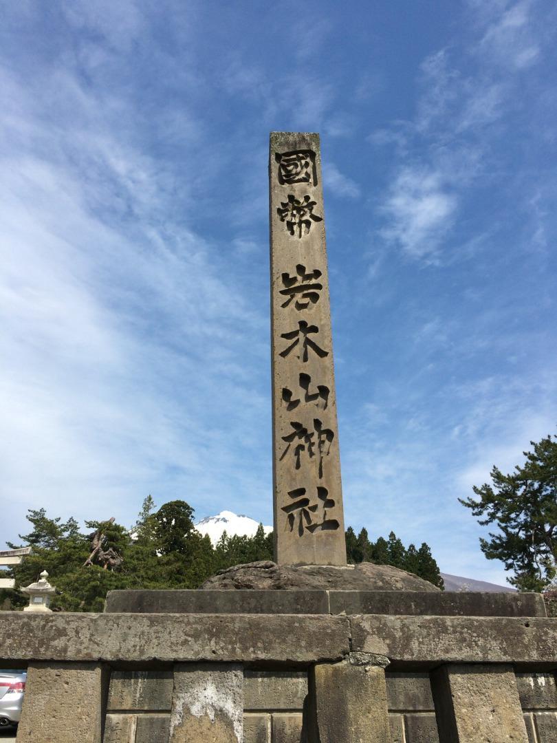 岩木山神社(青森県)