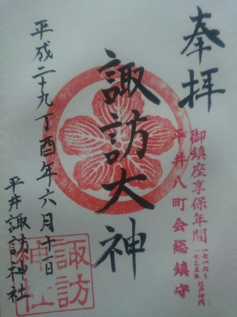 諏訪神社の(東京都平井駅)