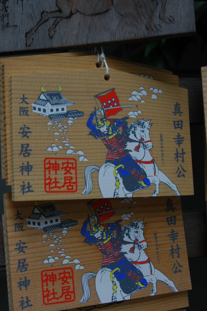 安居神社の絵馬