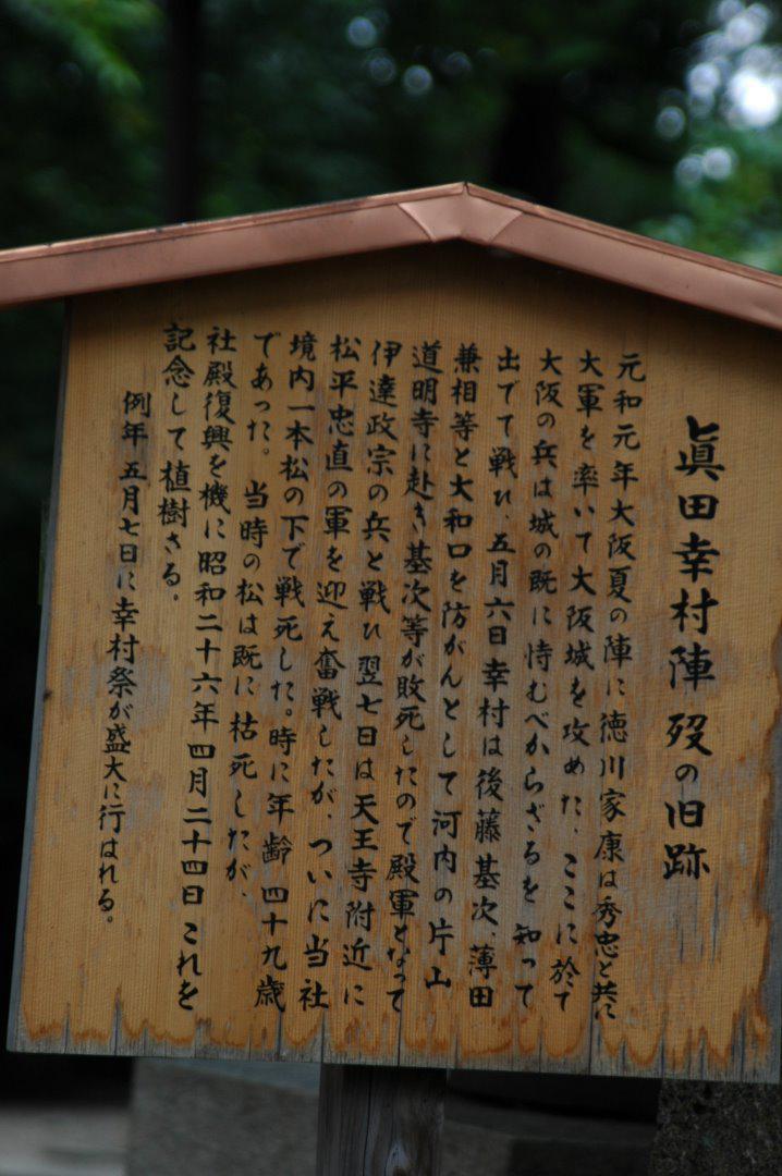 安居神社の歴史