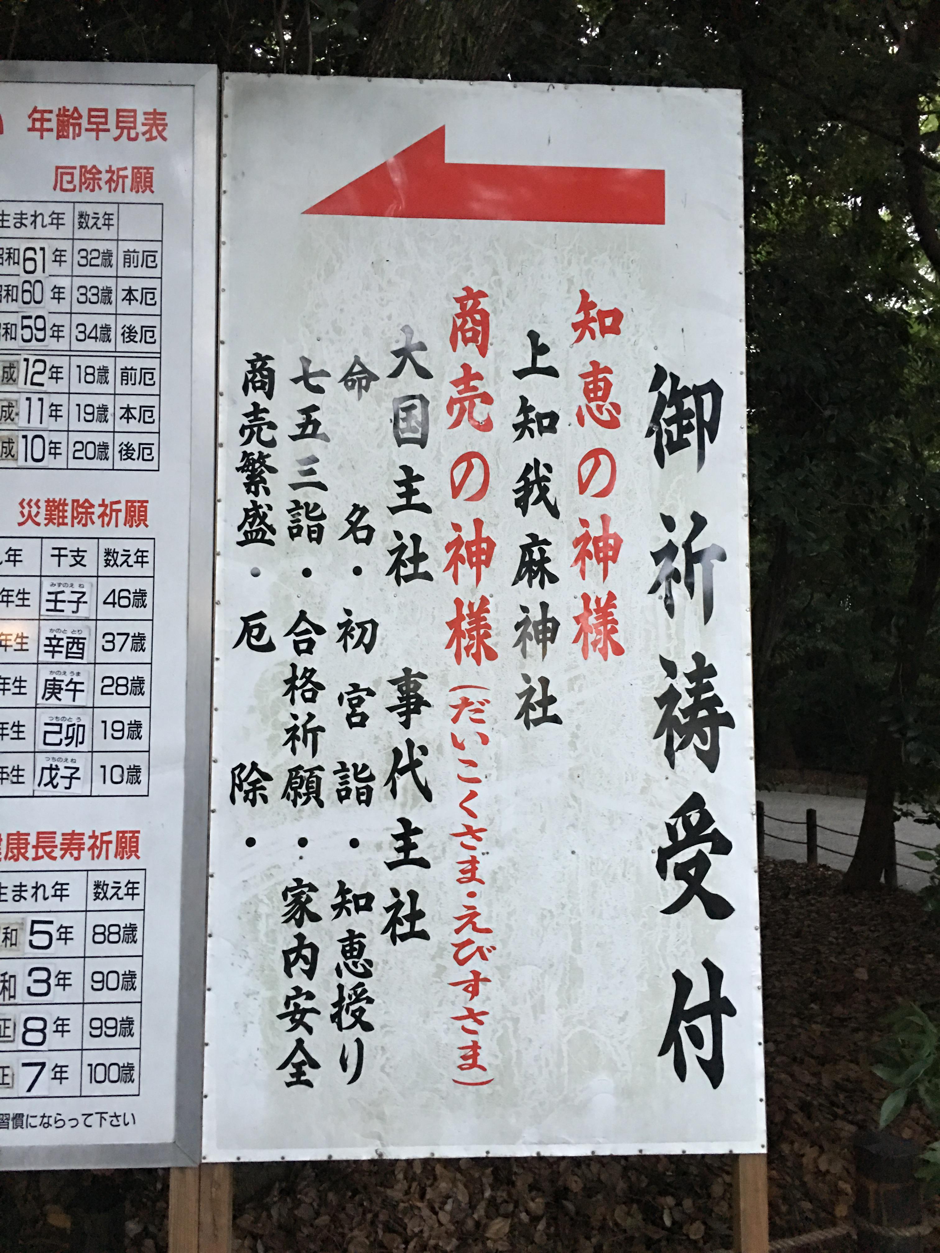 熱田神宮の体験その他