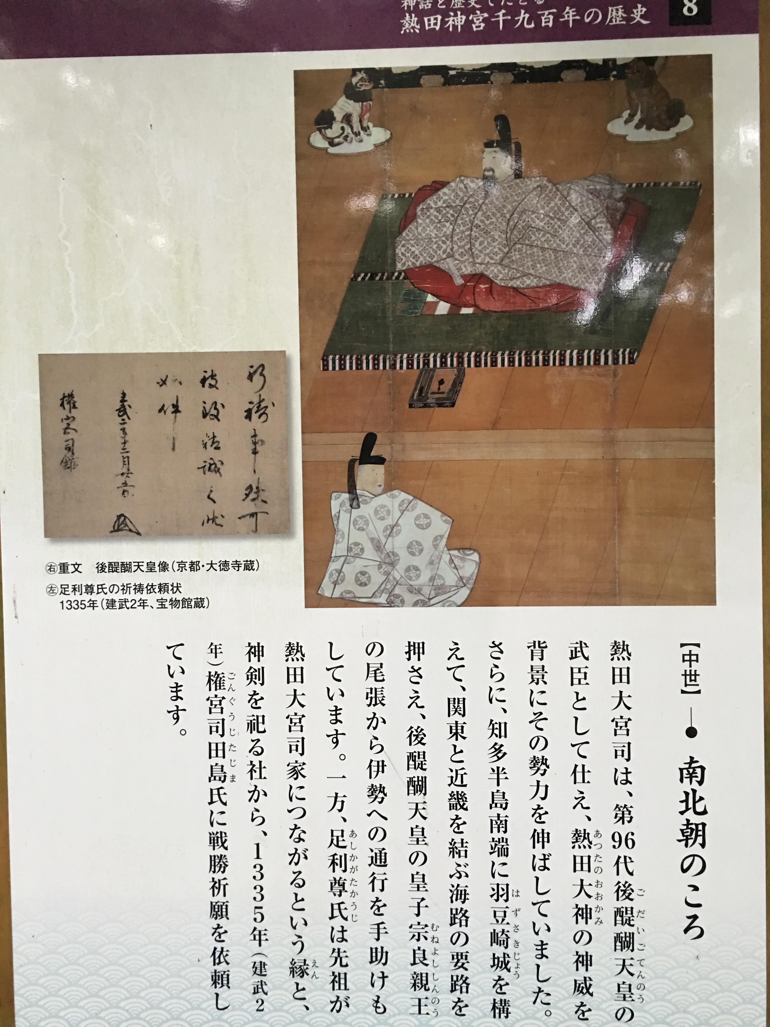 熱田神宮の歴史
