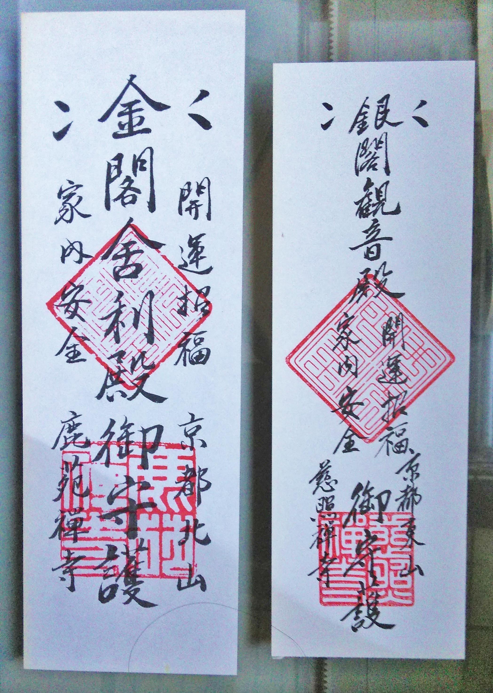 慈照寺(銀閣寺)の授与品その他(京都府元田中駅)