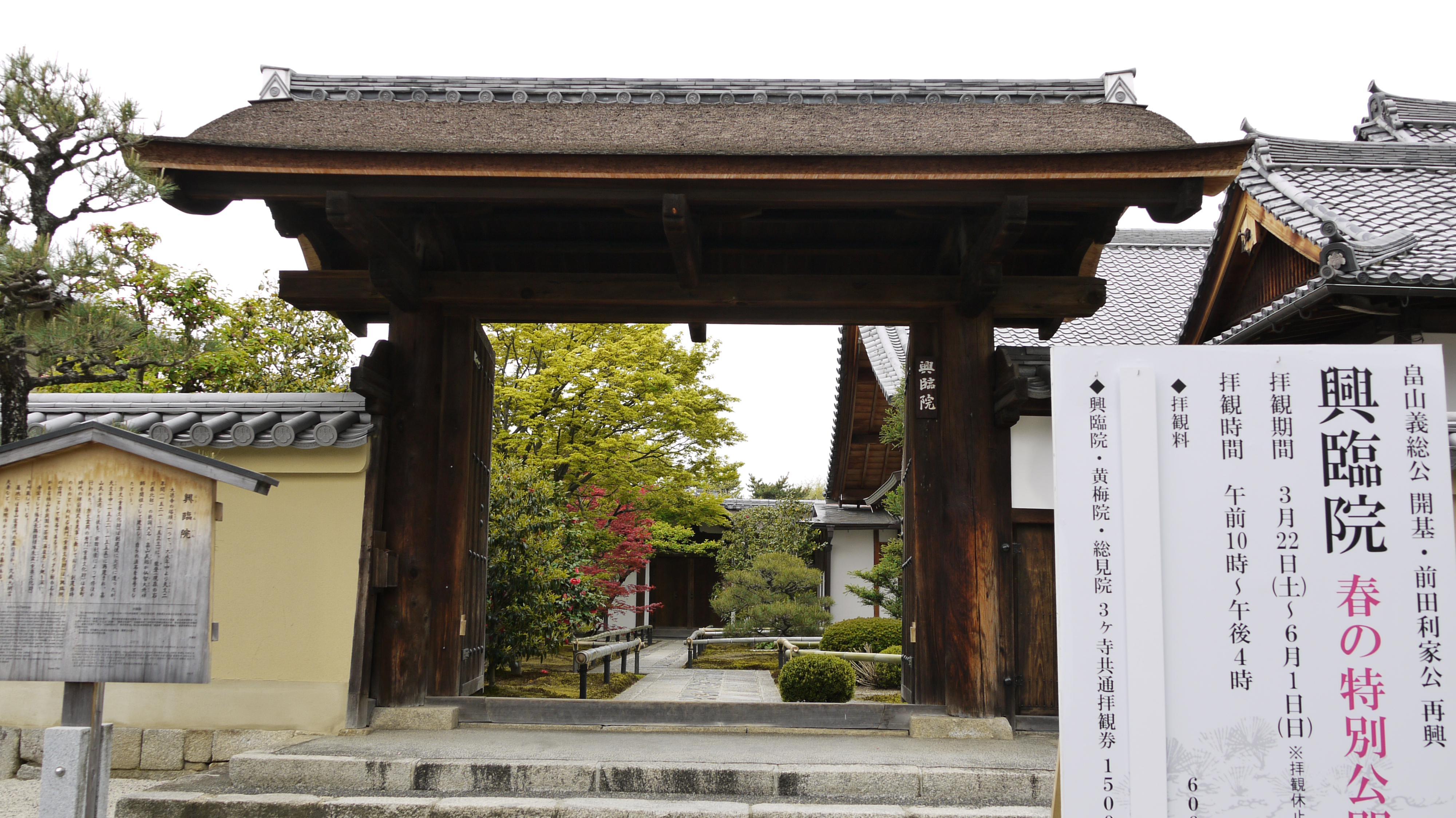 大徳寺の山門(京都府北大路駅)