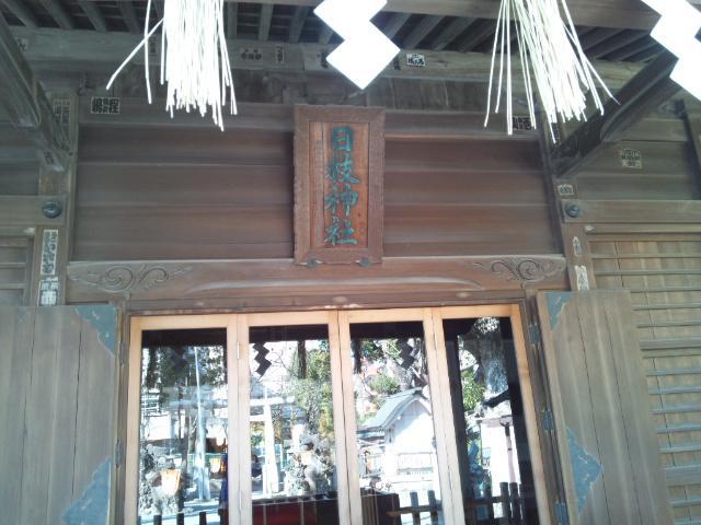 お三の宮日枝神社の建物その他