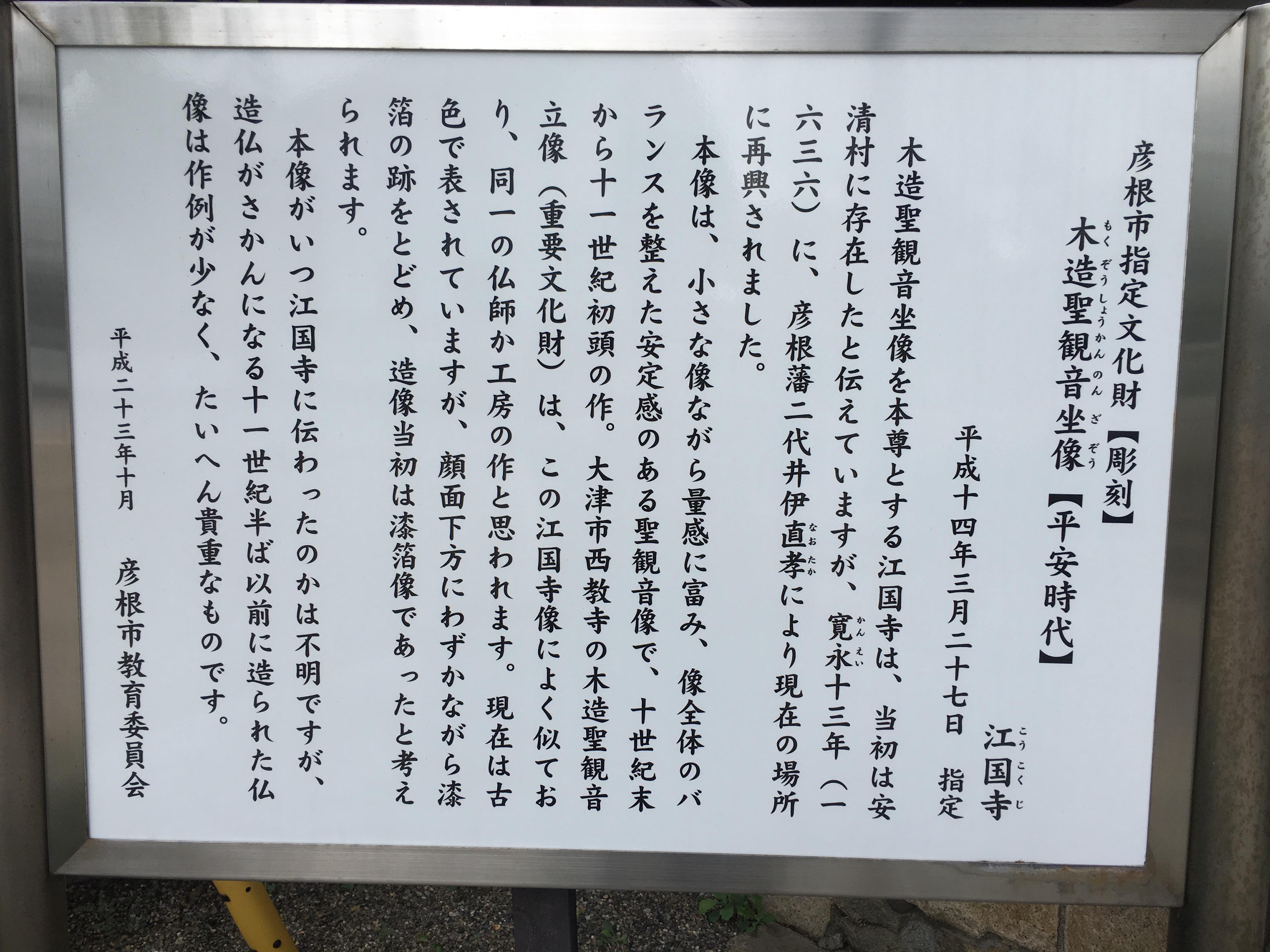 江国寺の歴史