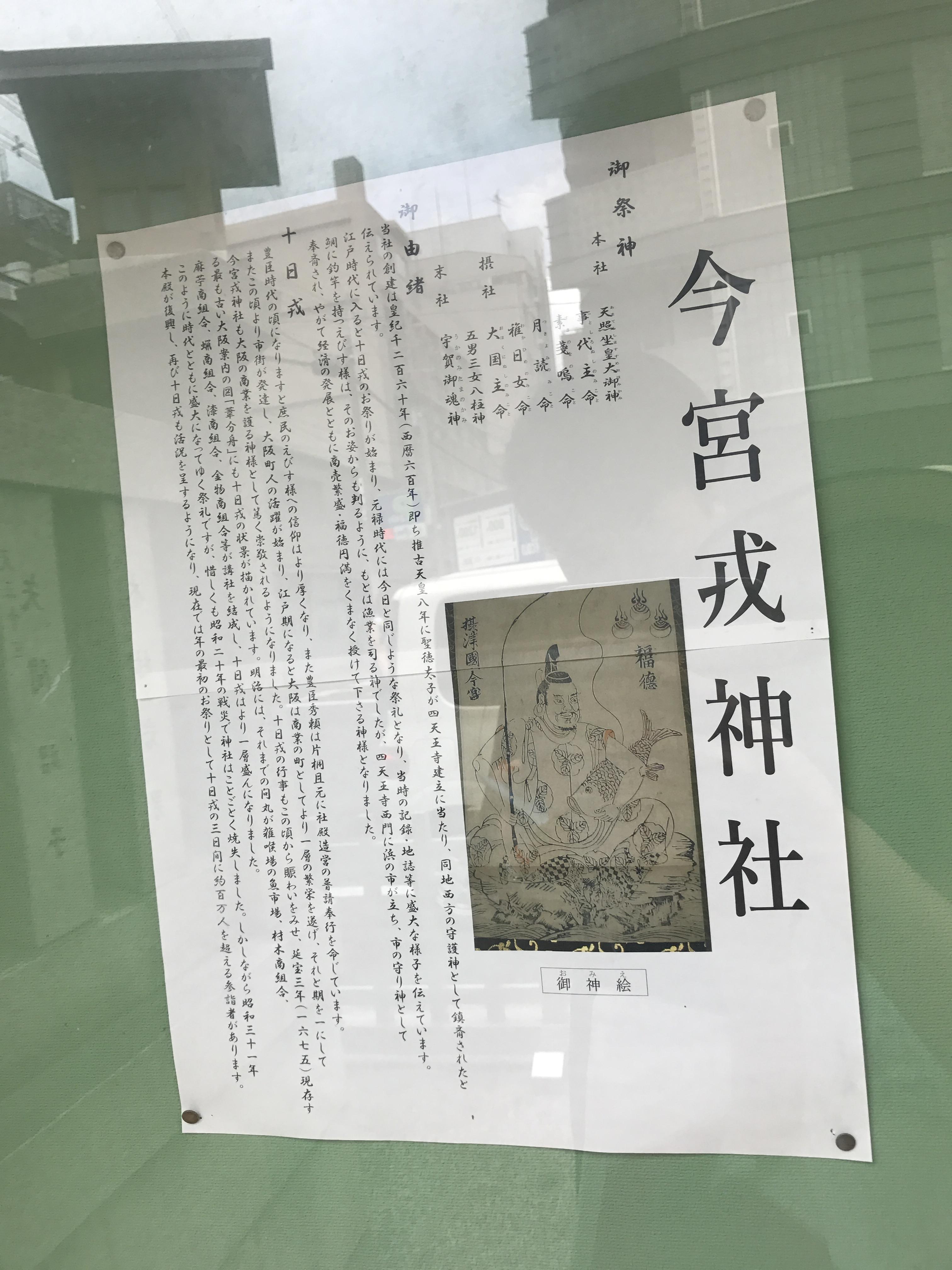 今宮戎神社の境内・文化財