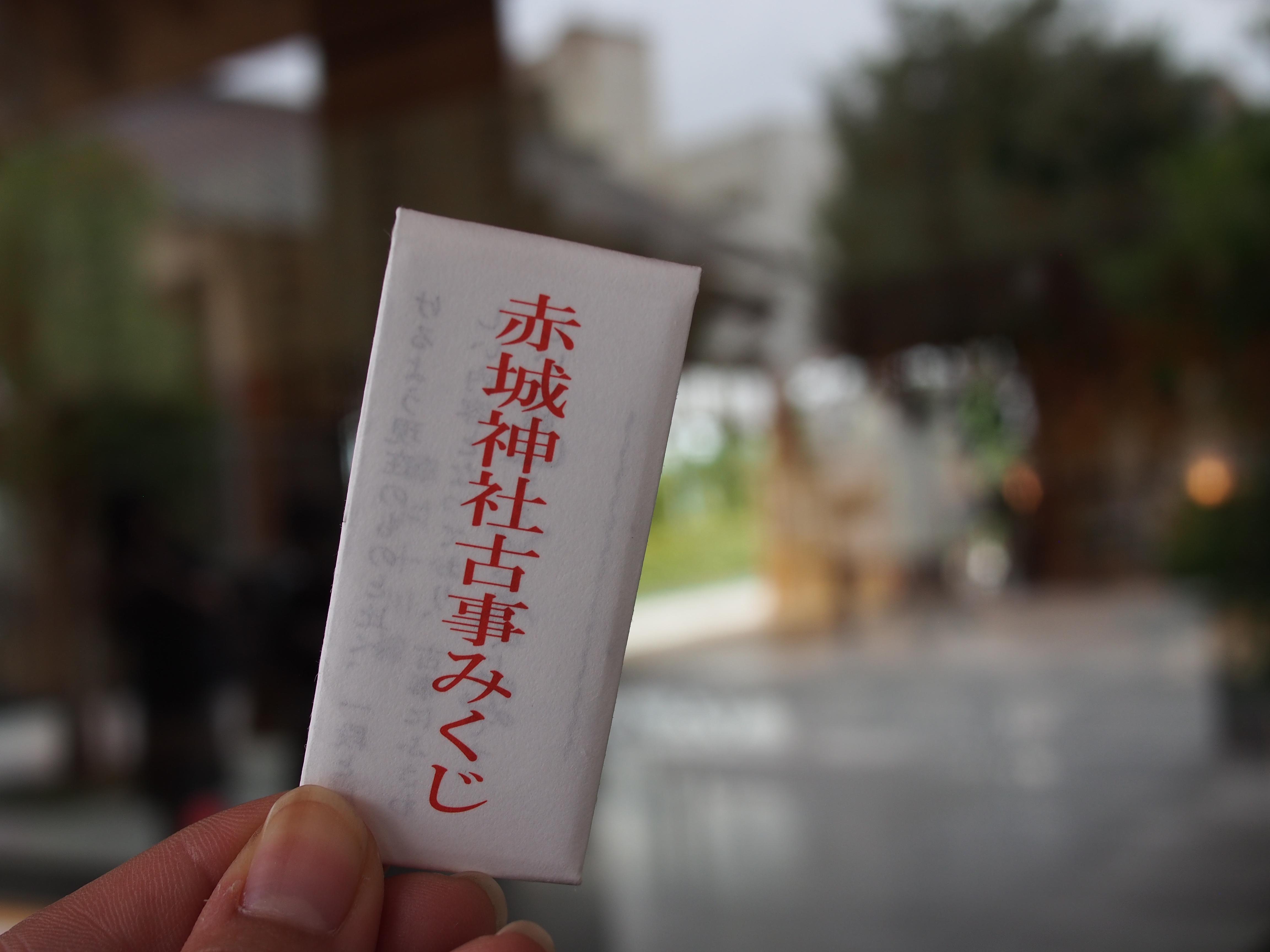 赤城神社のおみくじ