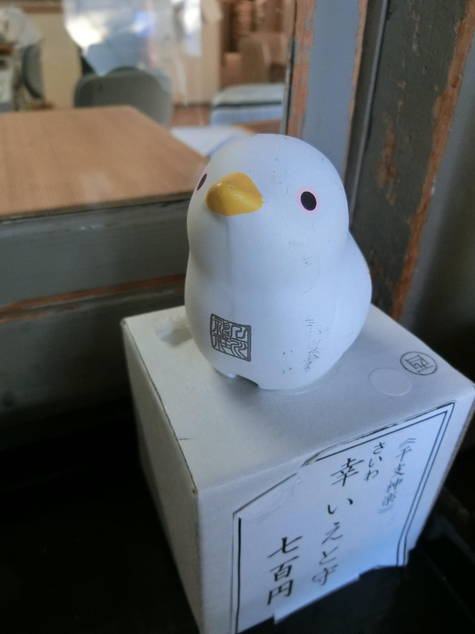 上川神社のお守り