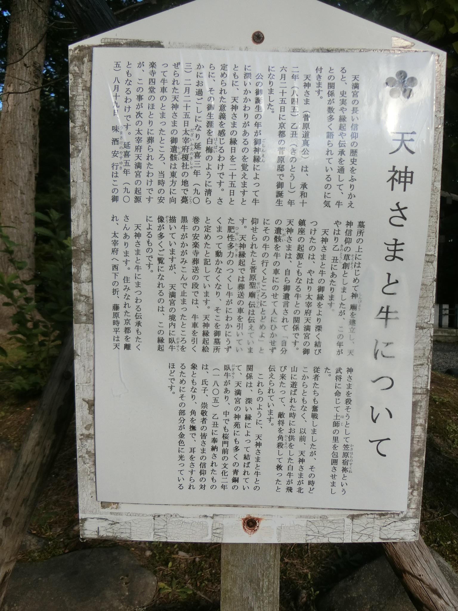 上川神社の歴史