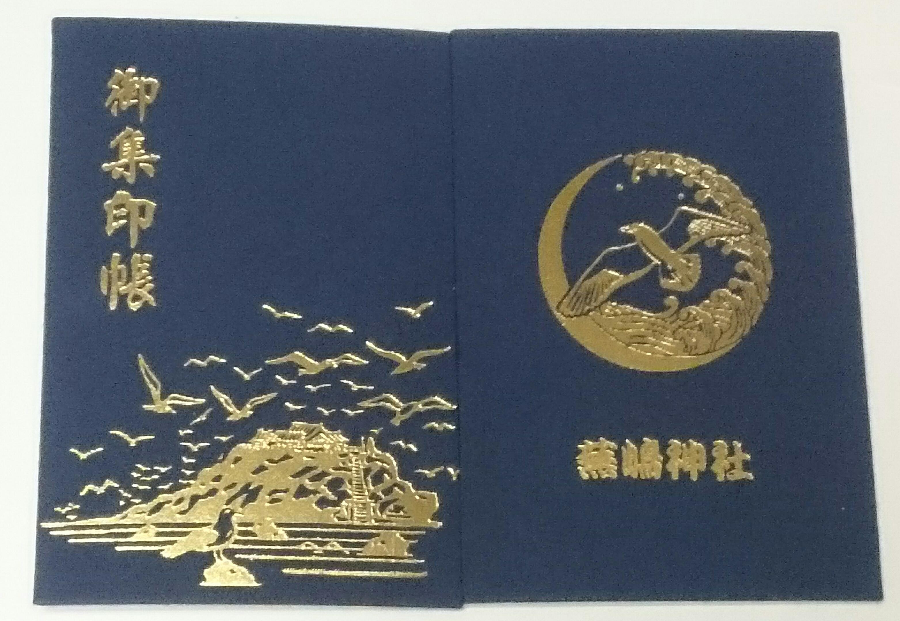 蕪嶋神社の御朱印帳