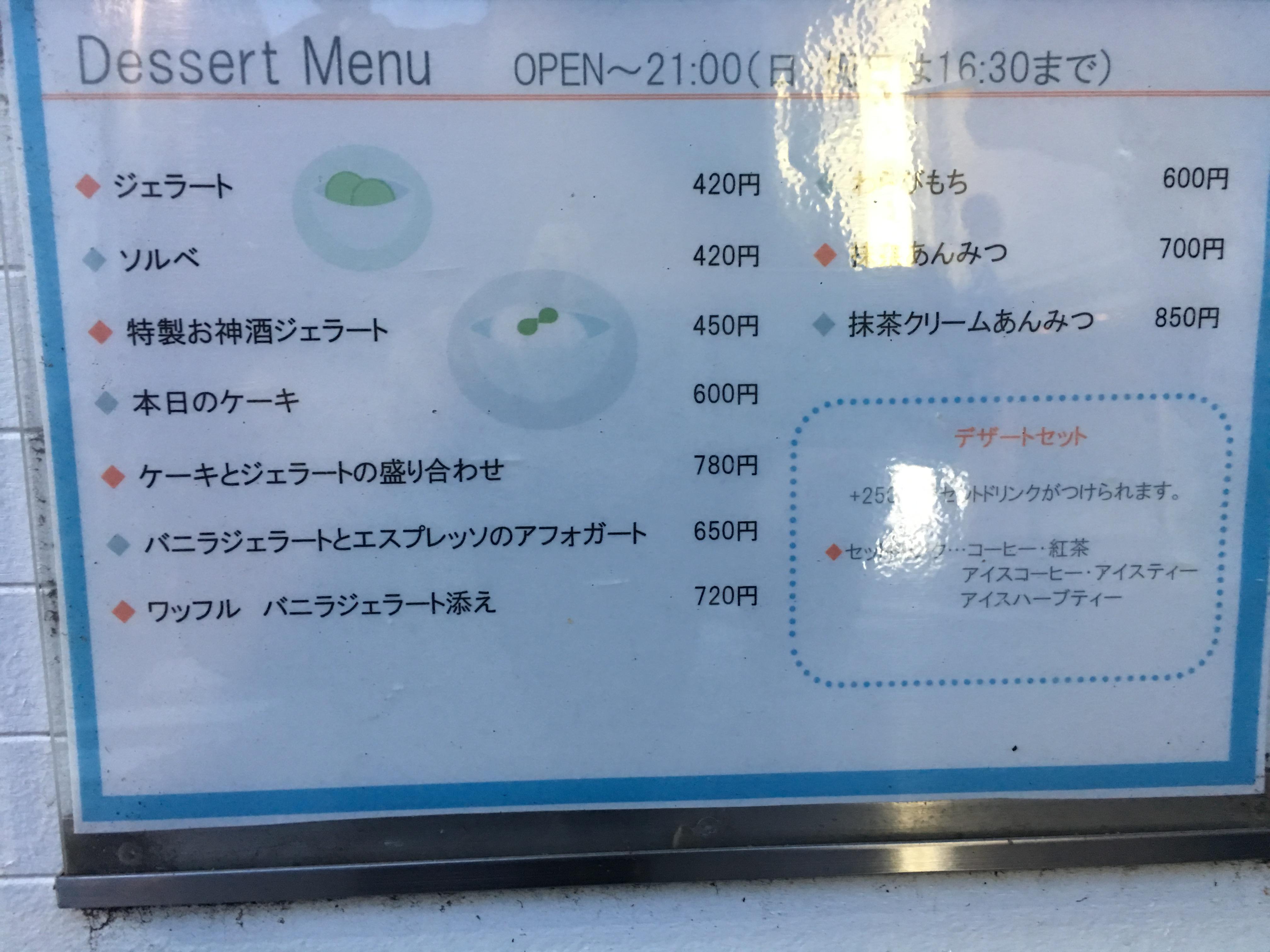 赤城神社の食事