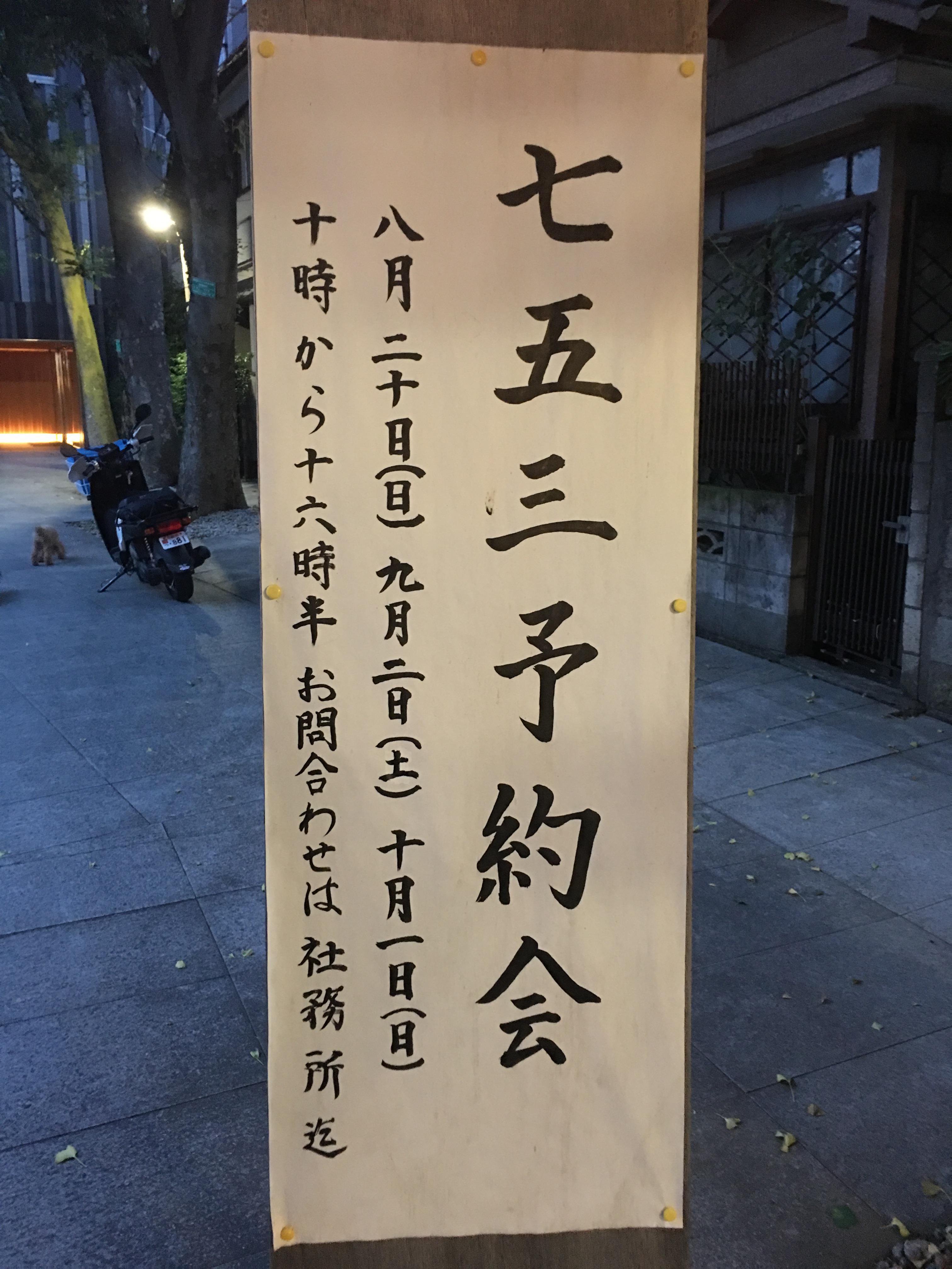 赤城神社の七五三参