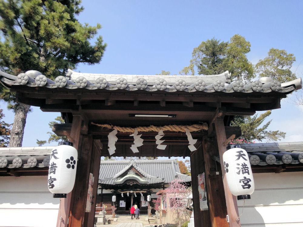 菅原天満宮(菅原神社)の山門
