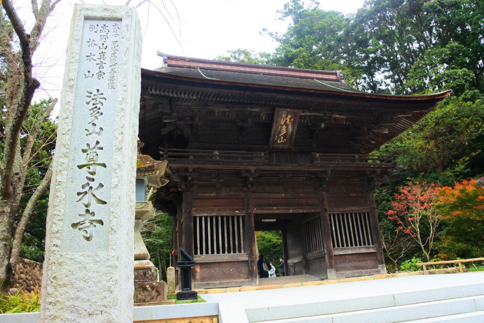 尊永寺の山門