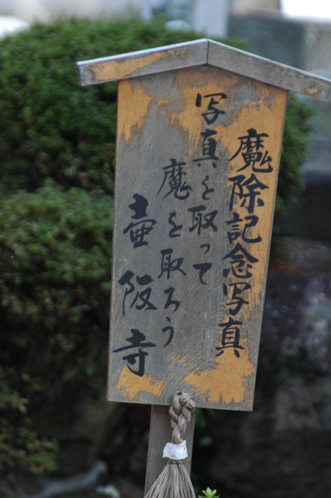 南法華寺(壷阪寺)の歴史
