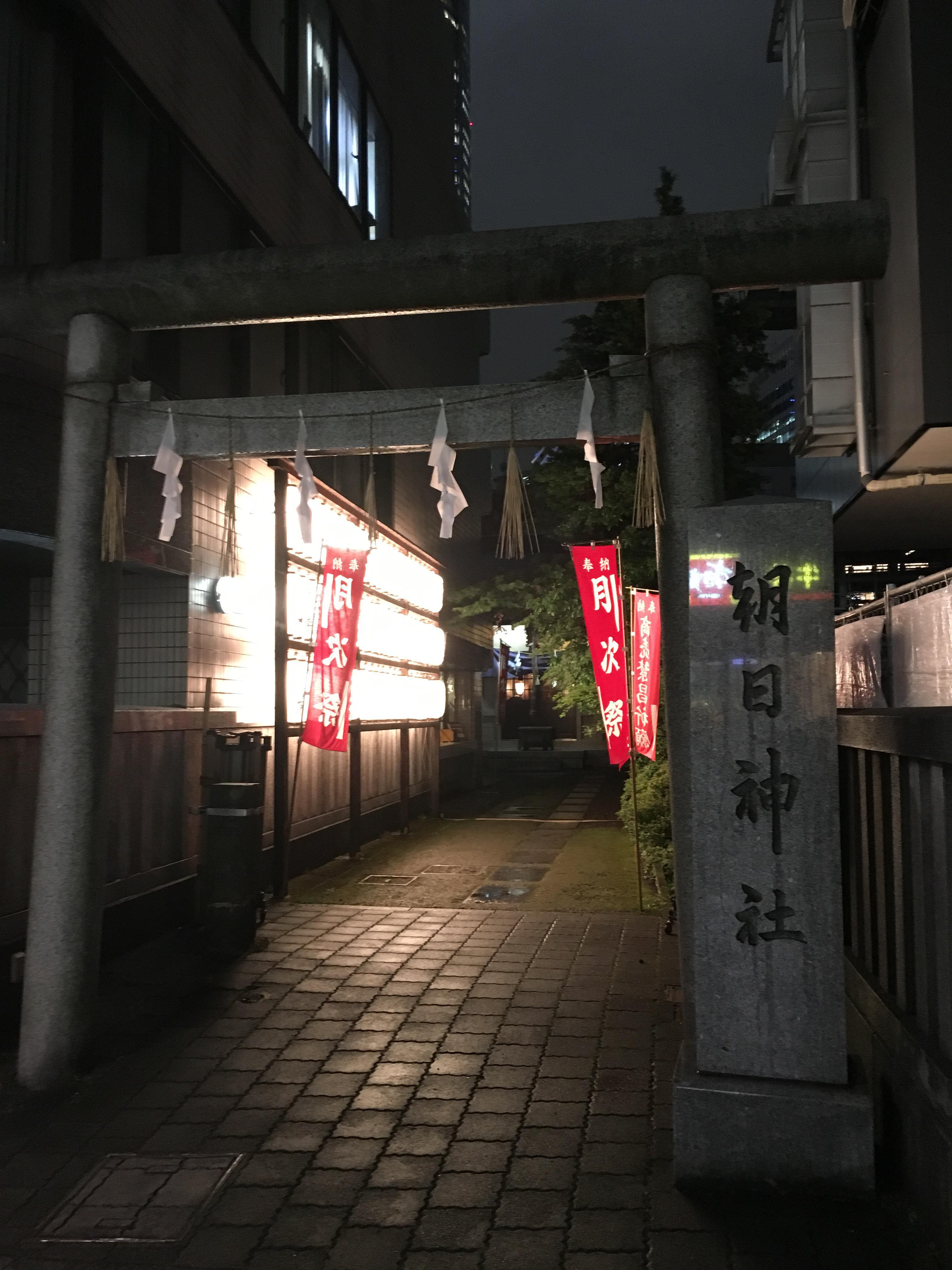 朝日神社の鳥居