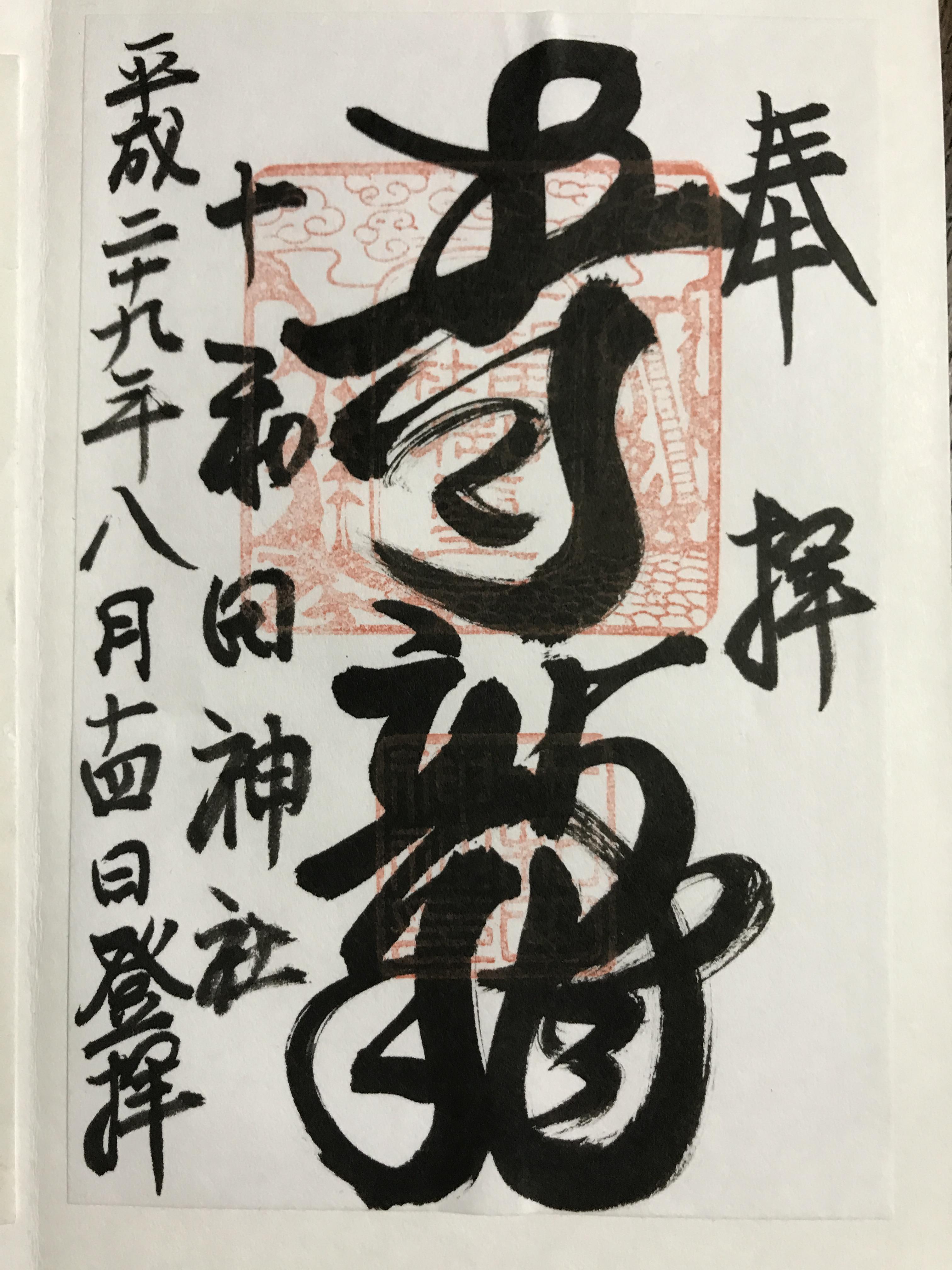 十和田神社授与品