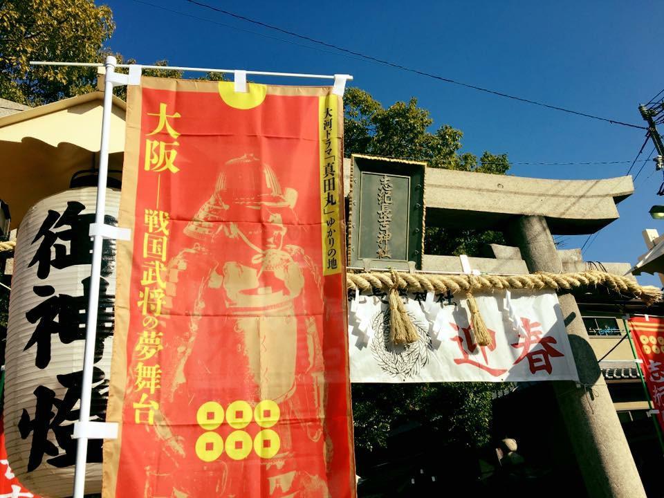 志紀長吉神社の鳥居