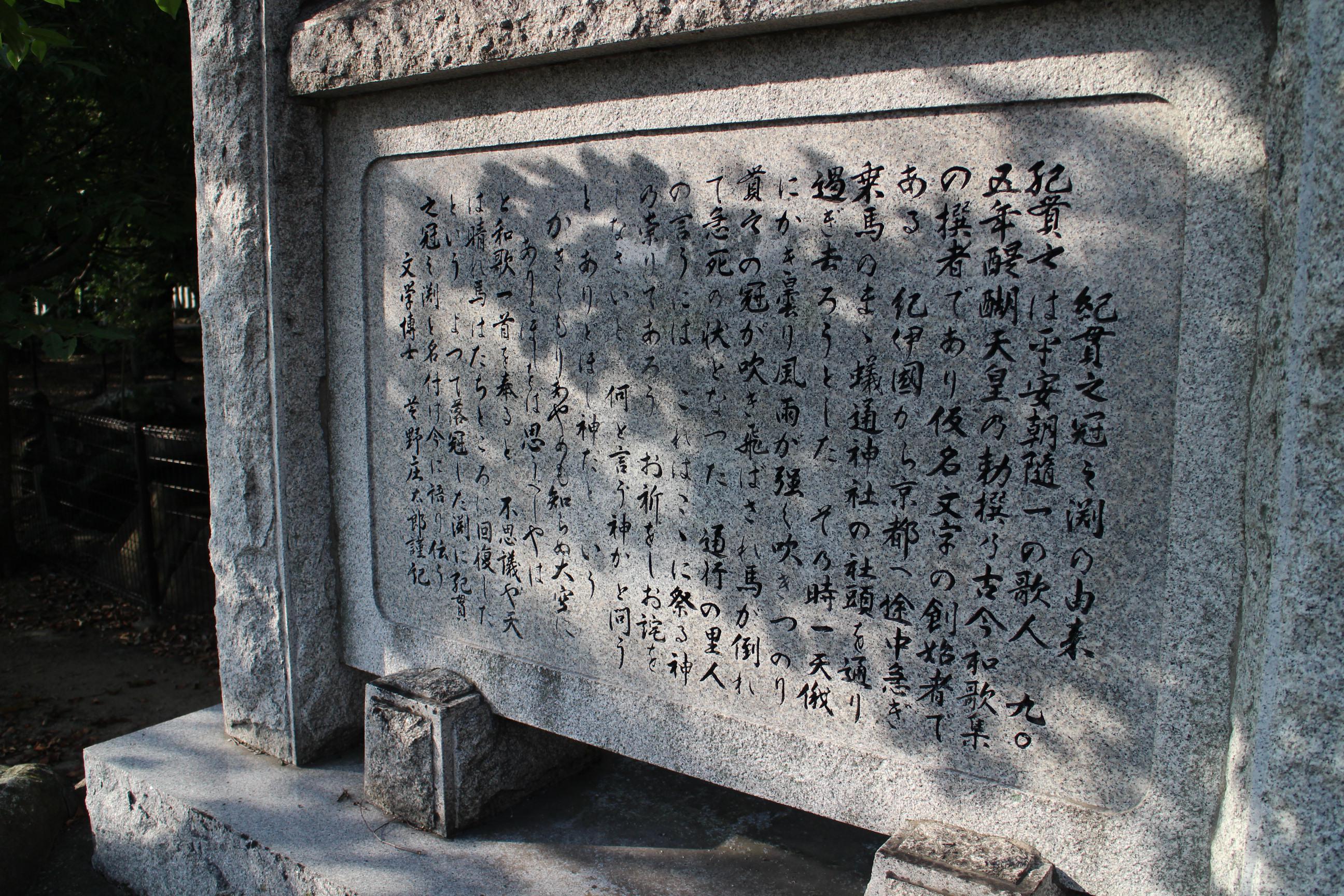 蟻通神社の歴史