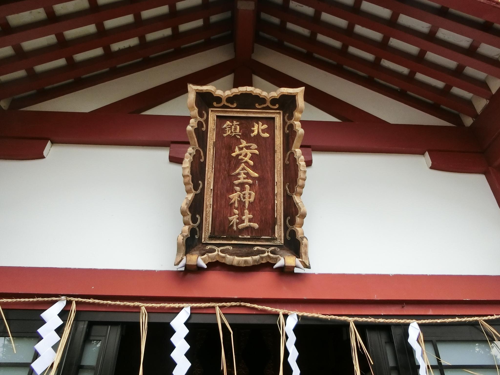 北鎮安全神社の境内・文化財