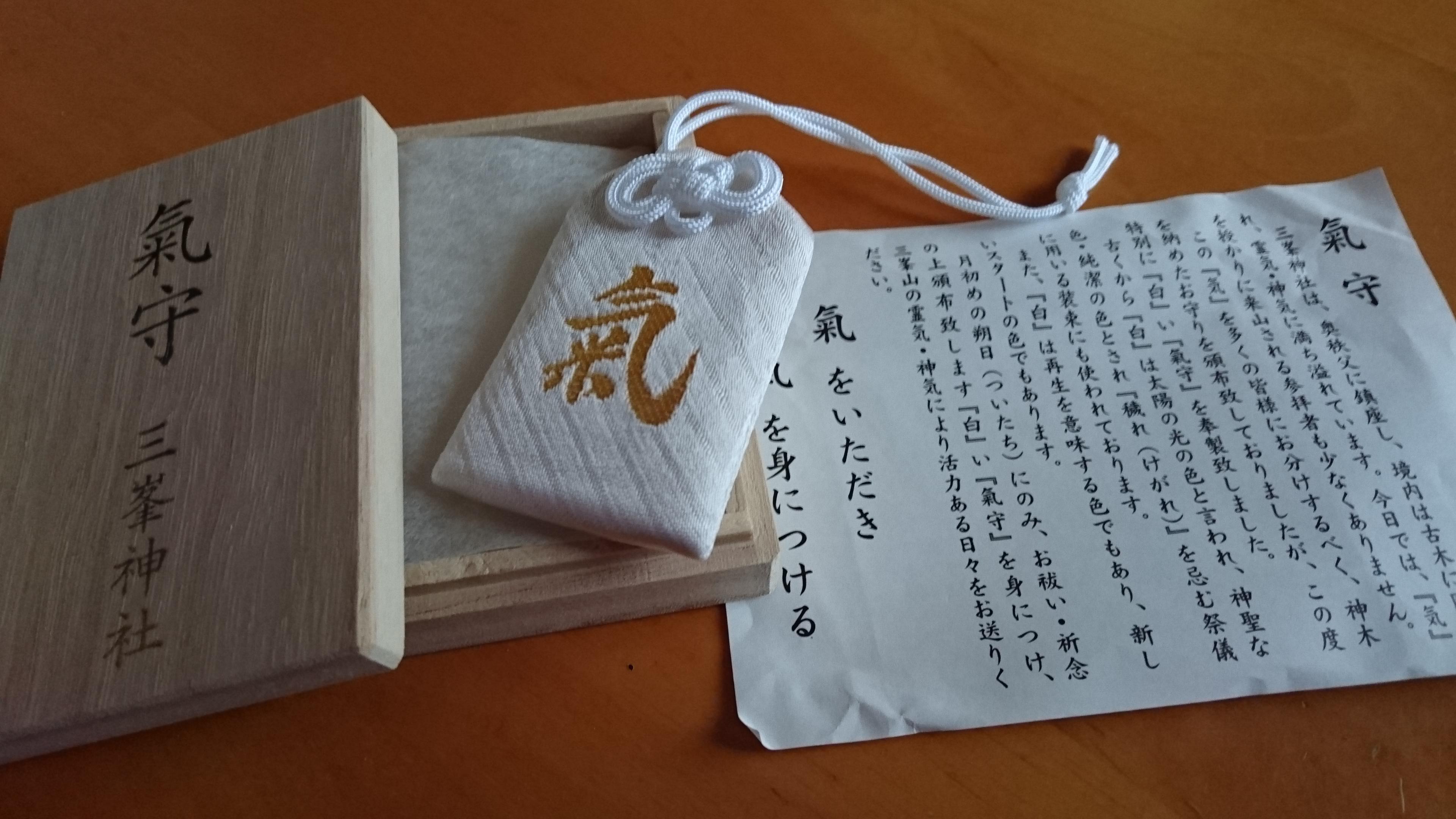 """""""三峯神社"""""""