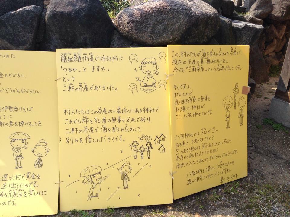 中道八阪神社の絵馬