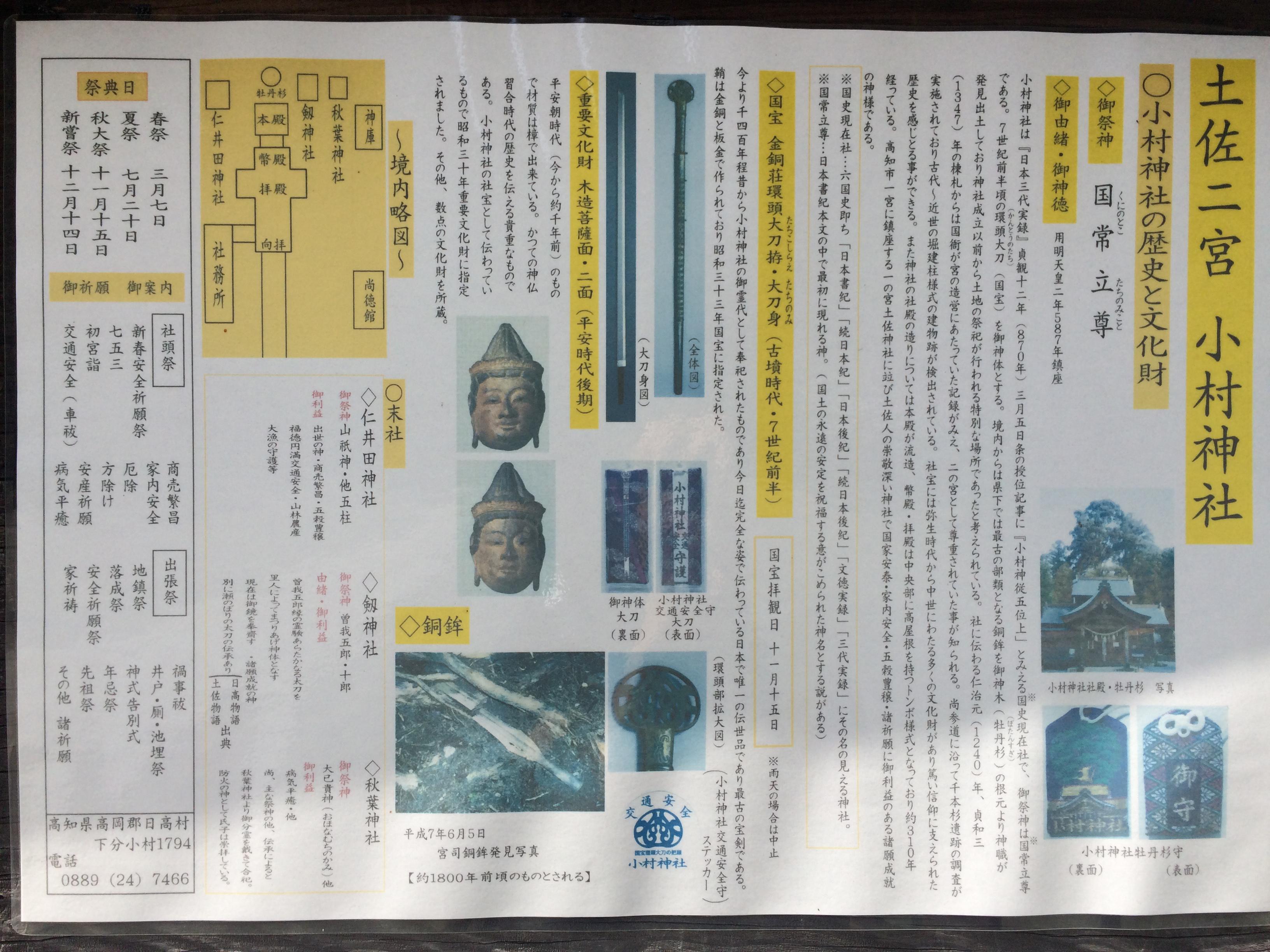 小村神社の歴史