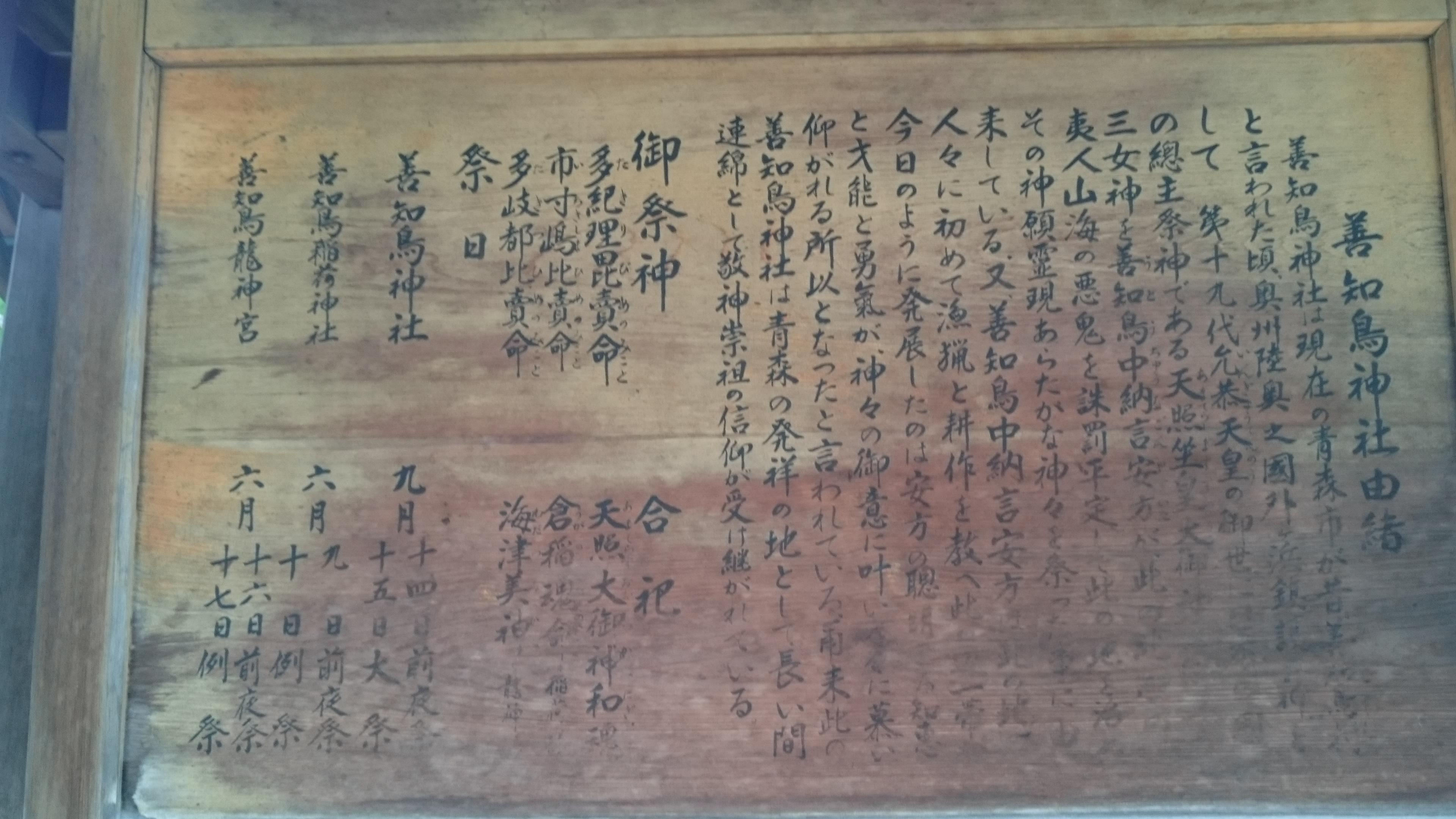 善知鳥神社の歴史