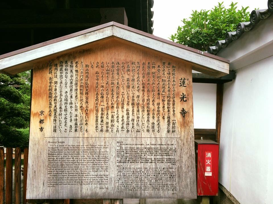 蓮光寺の歴史