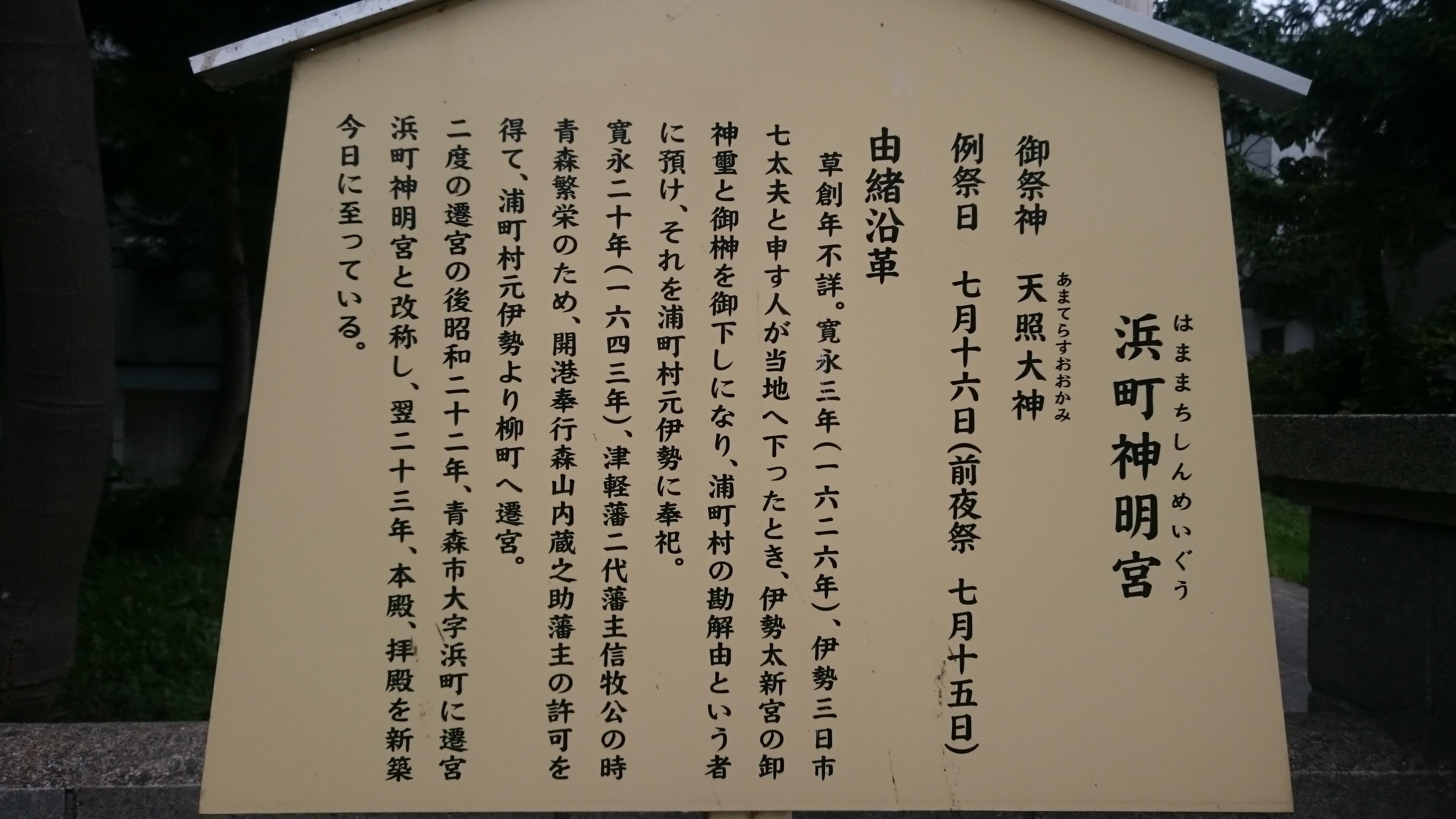 濱町神明宮の境内・文化財