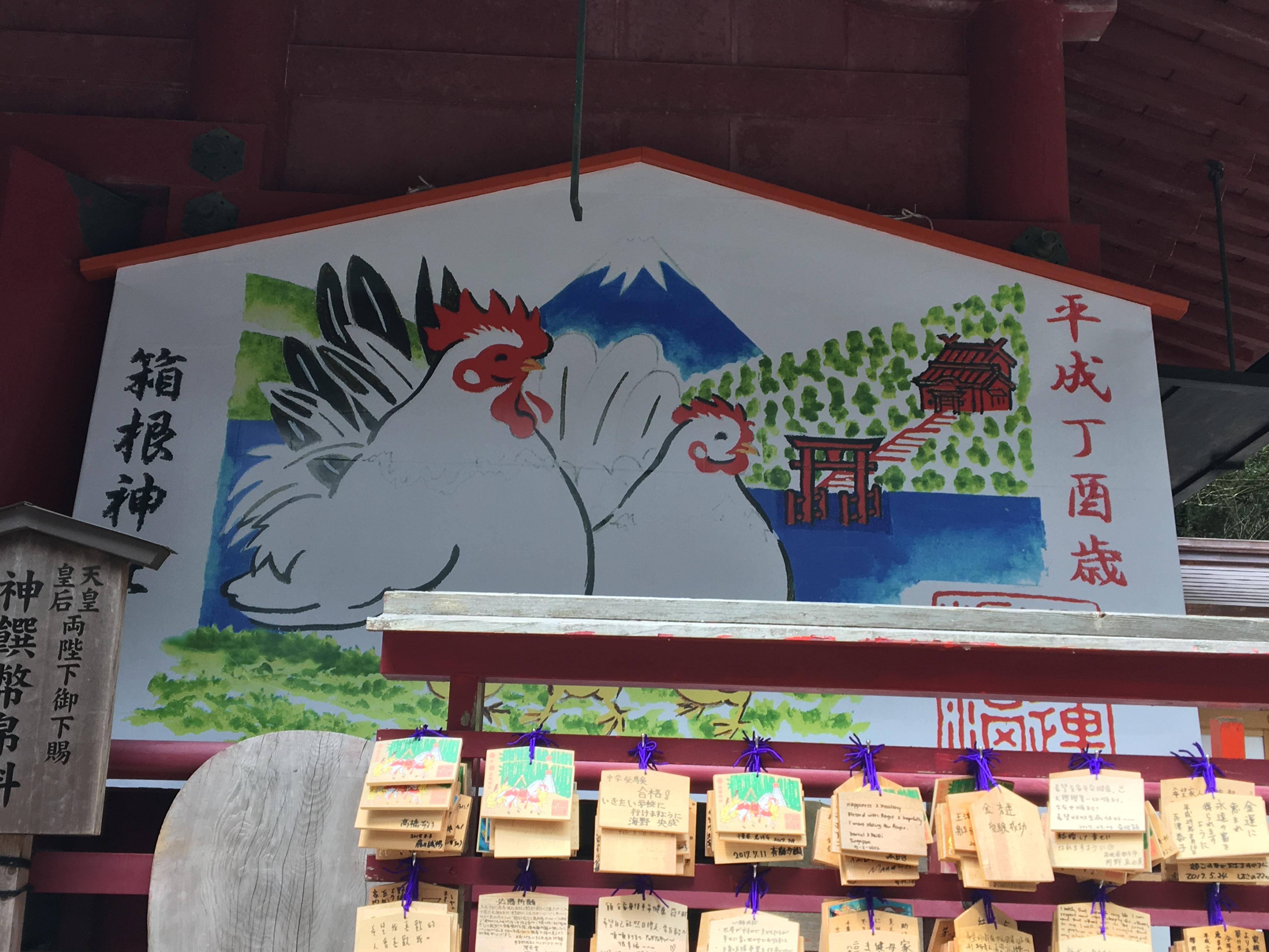 箱根神社の絵馬