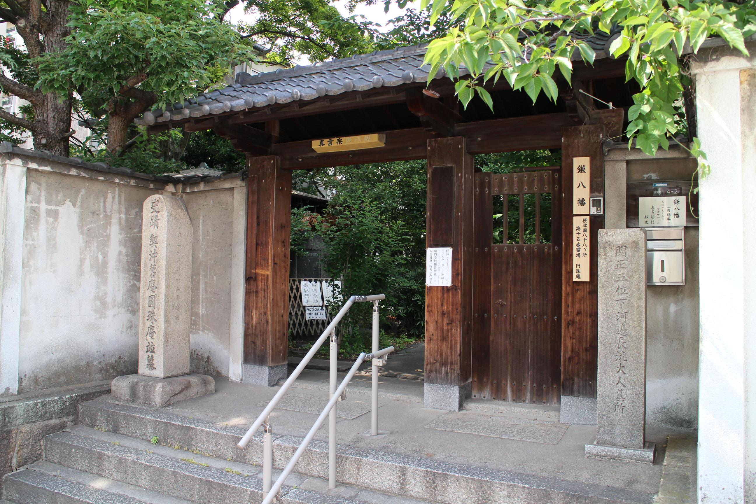 円珠庵(鎌八幡)の山門
