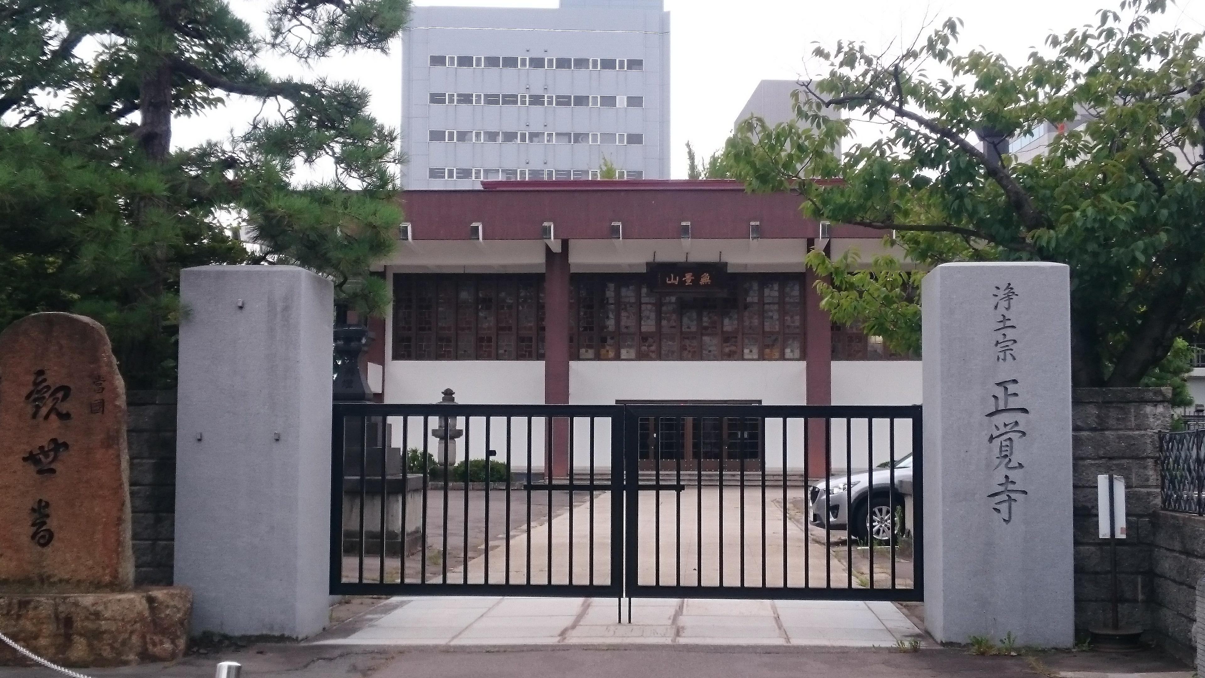 正覚寺の建物その他