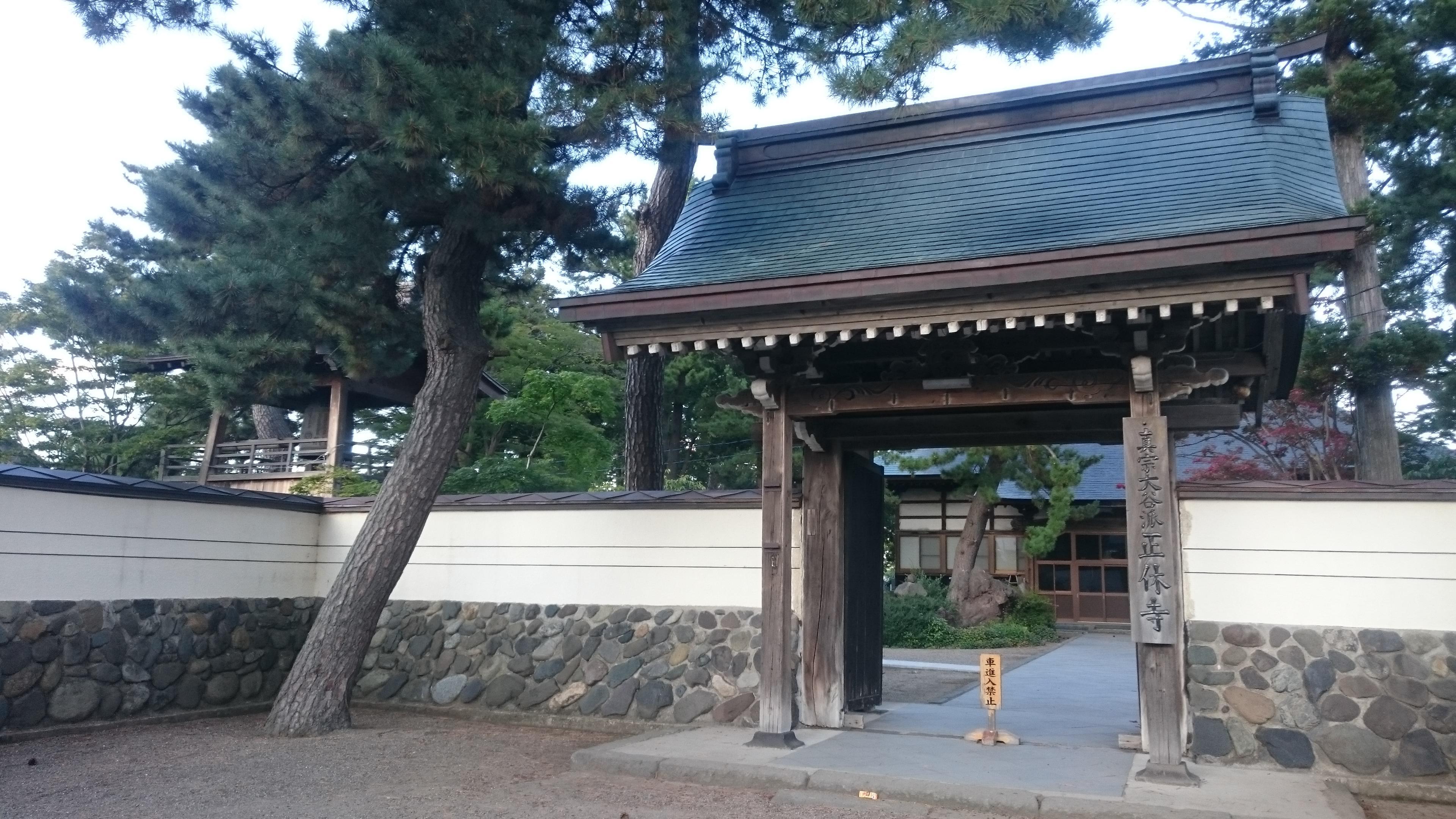 正休寺の境内・文化財