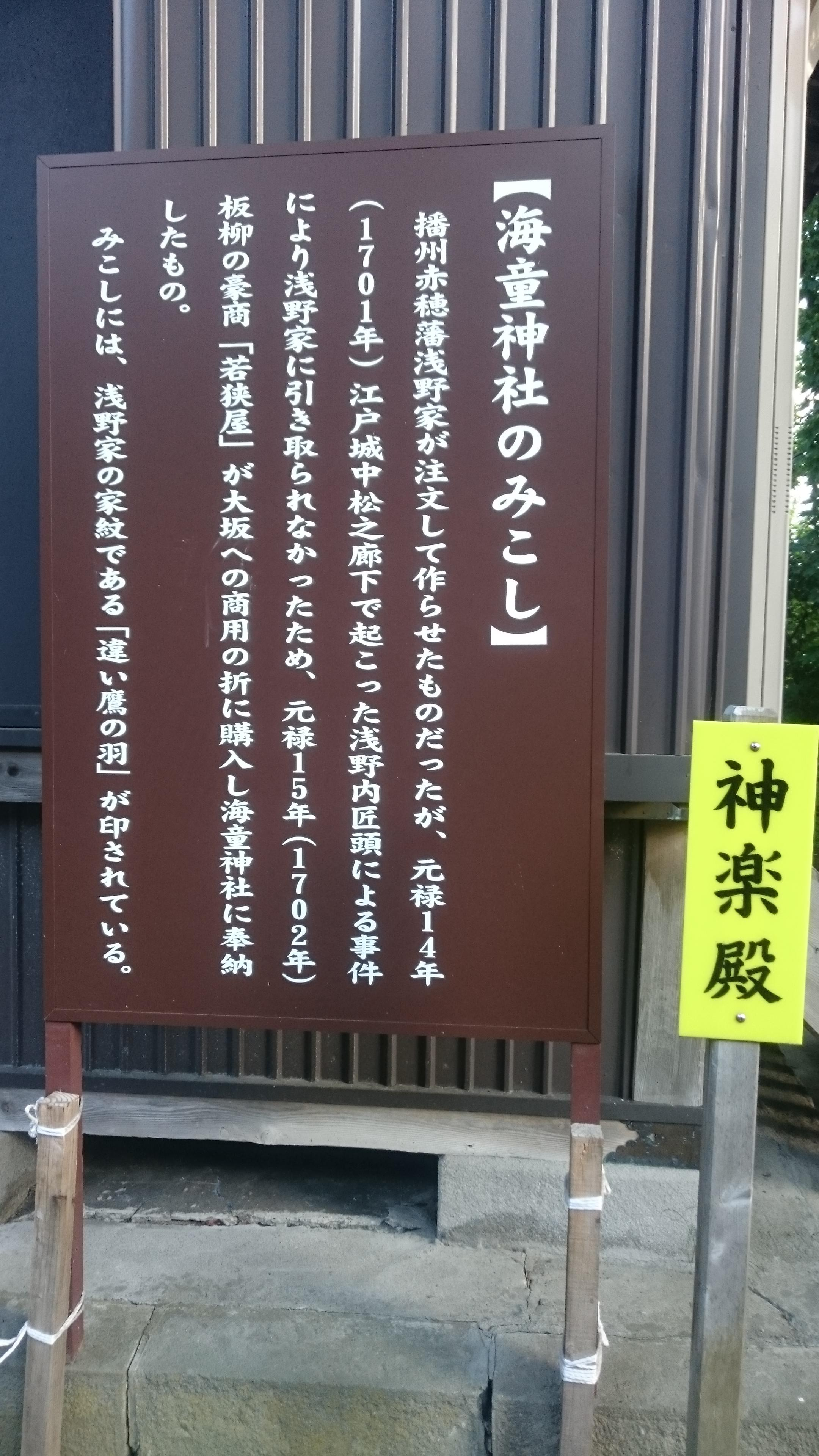 海童神社の歴史