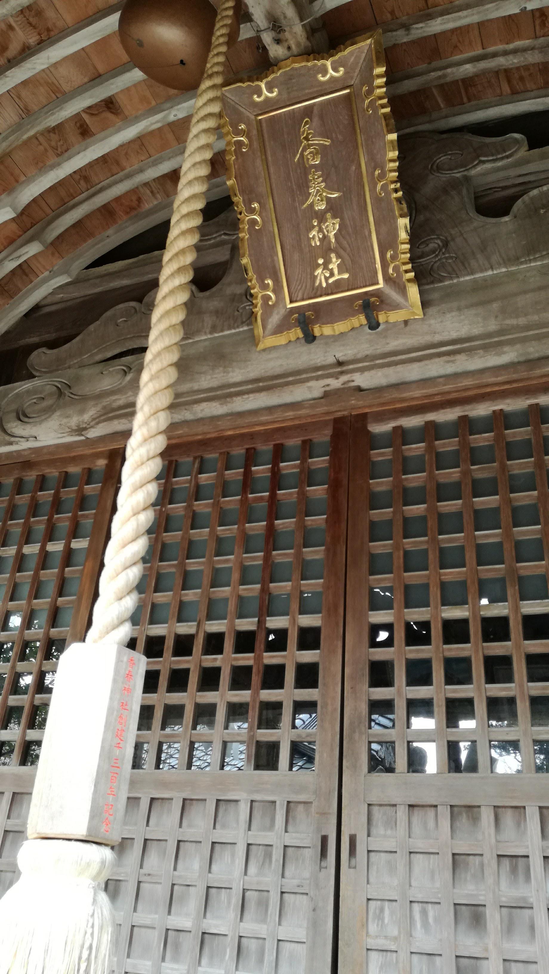 香春神社の建物その他(福岡県香春駅)