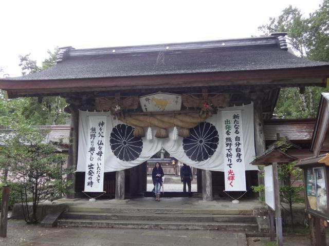 熊野本宮大社の山門