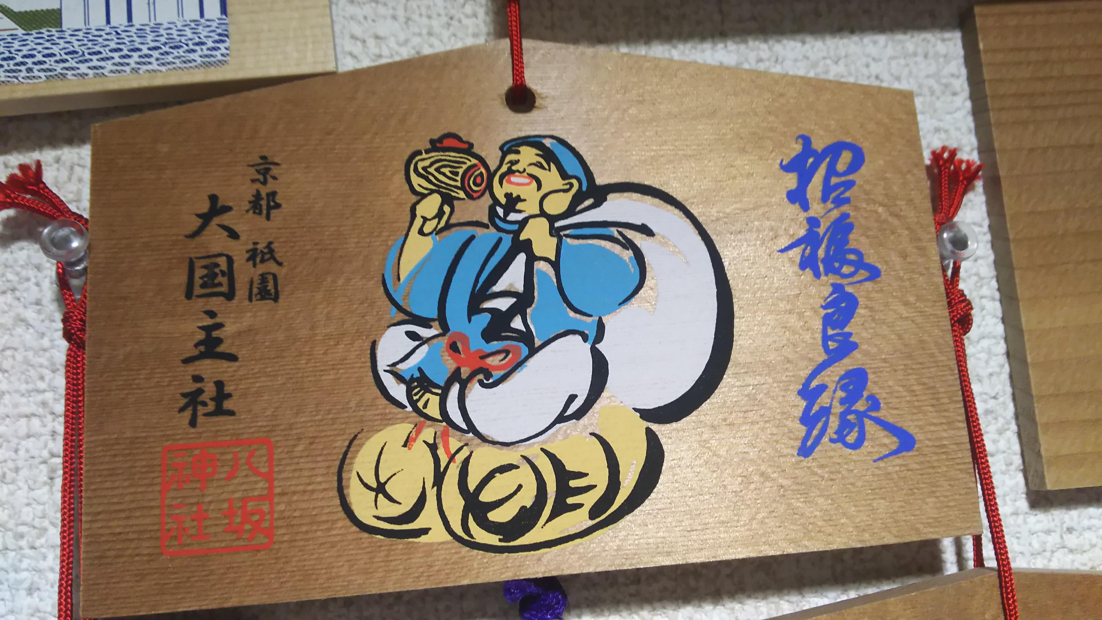 八坂神社(祇園さん)の絵馬